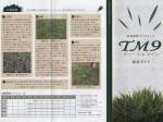 TM9 栽培ガイド 表