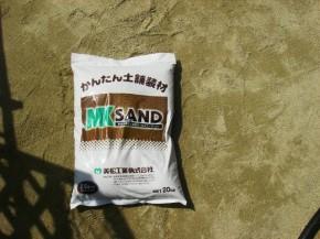 かんたん土舗装 MK SANDです。